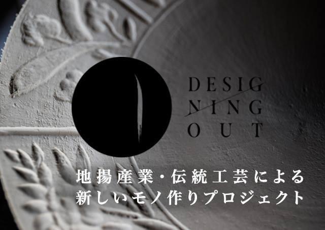 地場産業・伝統工芸による新しいモノ作りプロジェクト DESIGNING OUT