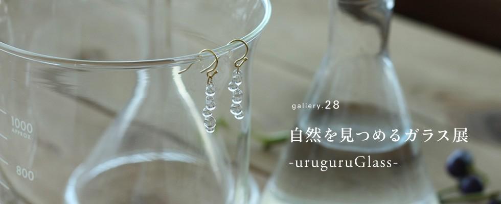 自然を見つめるガラス展