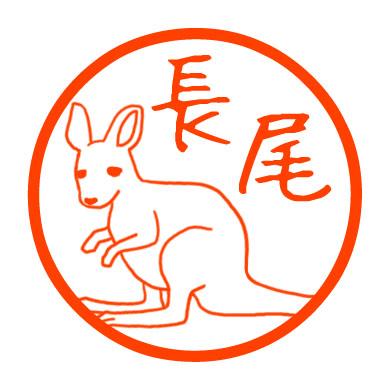 カンガルー 漢字