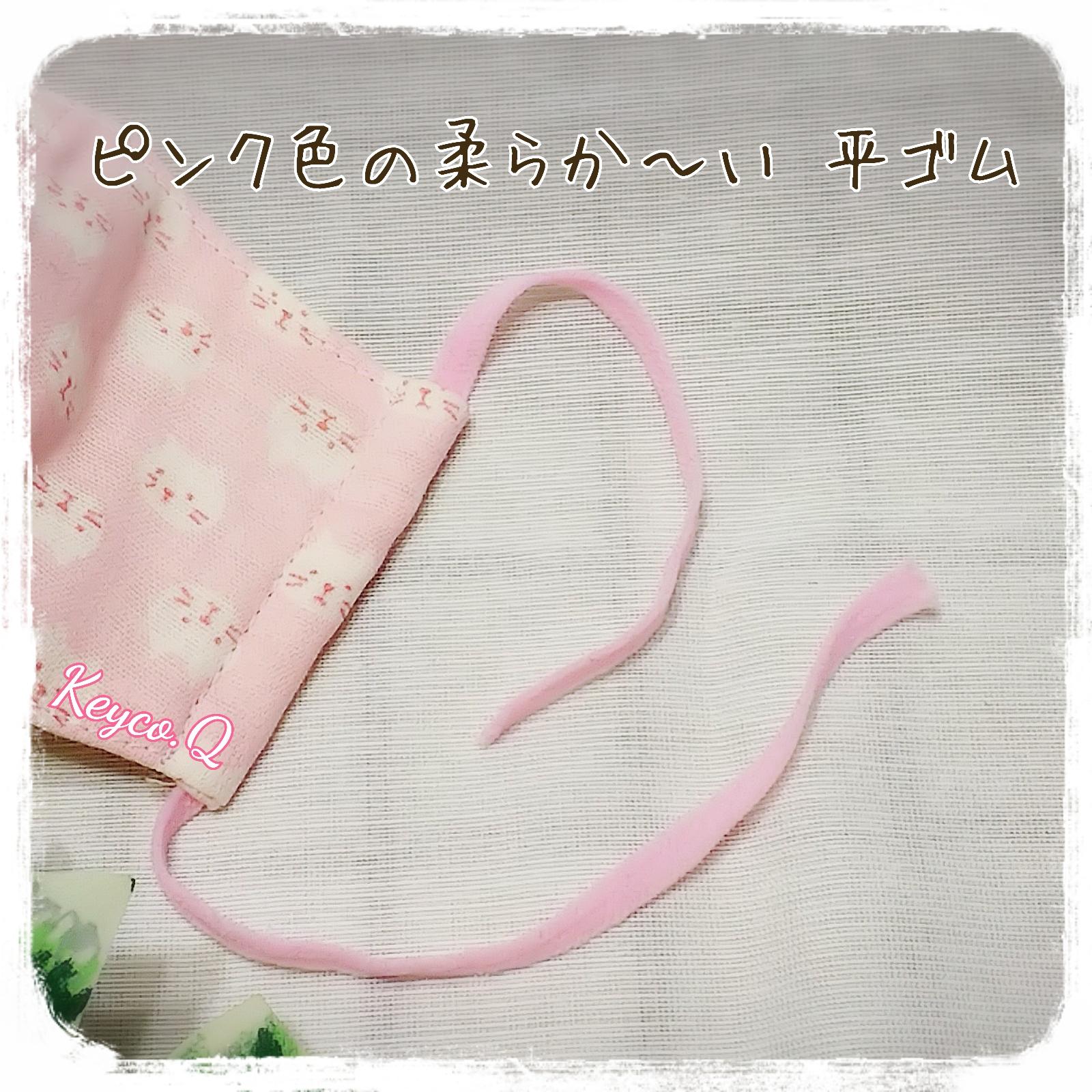 マスク ピンク 立体 柔らか