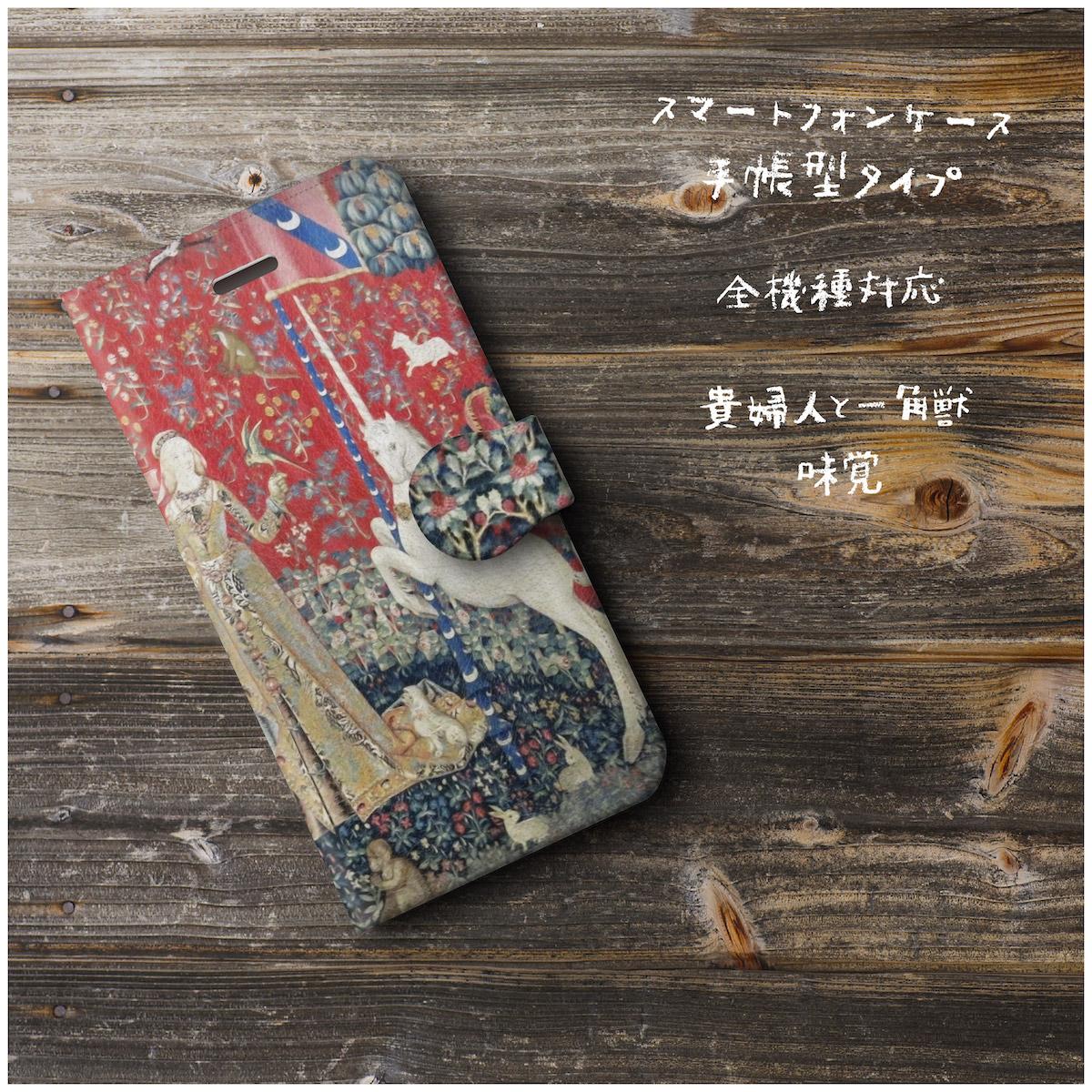 貴婦人と一角獣 味覚 スマホケース手帳型 全機種対応 Iphone11 Galaxy Iichi ハンドメイド クラフト作品 手仕事品の通販
