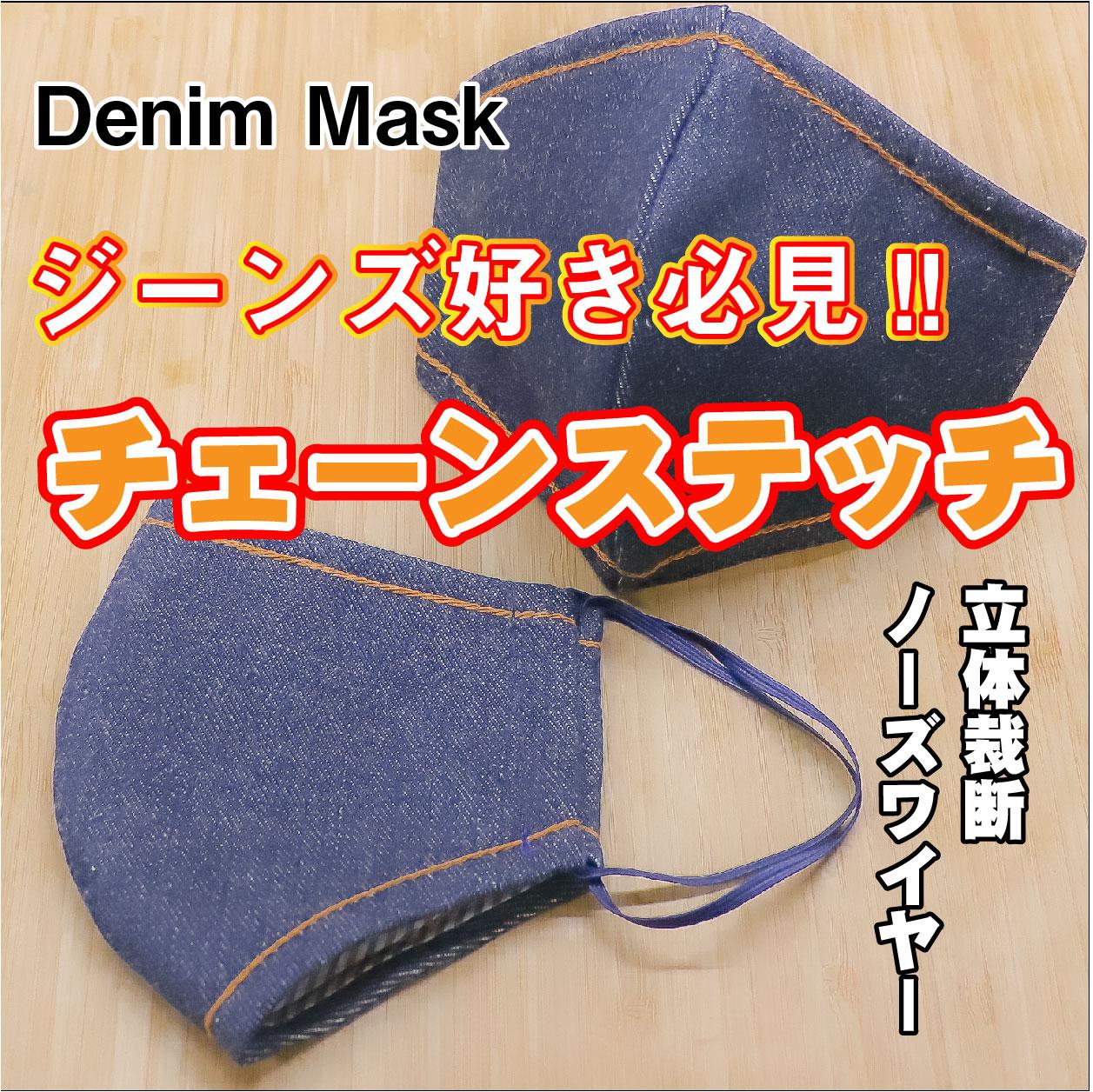 マスク デニム