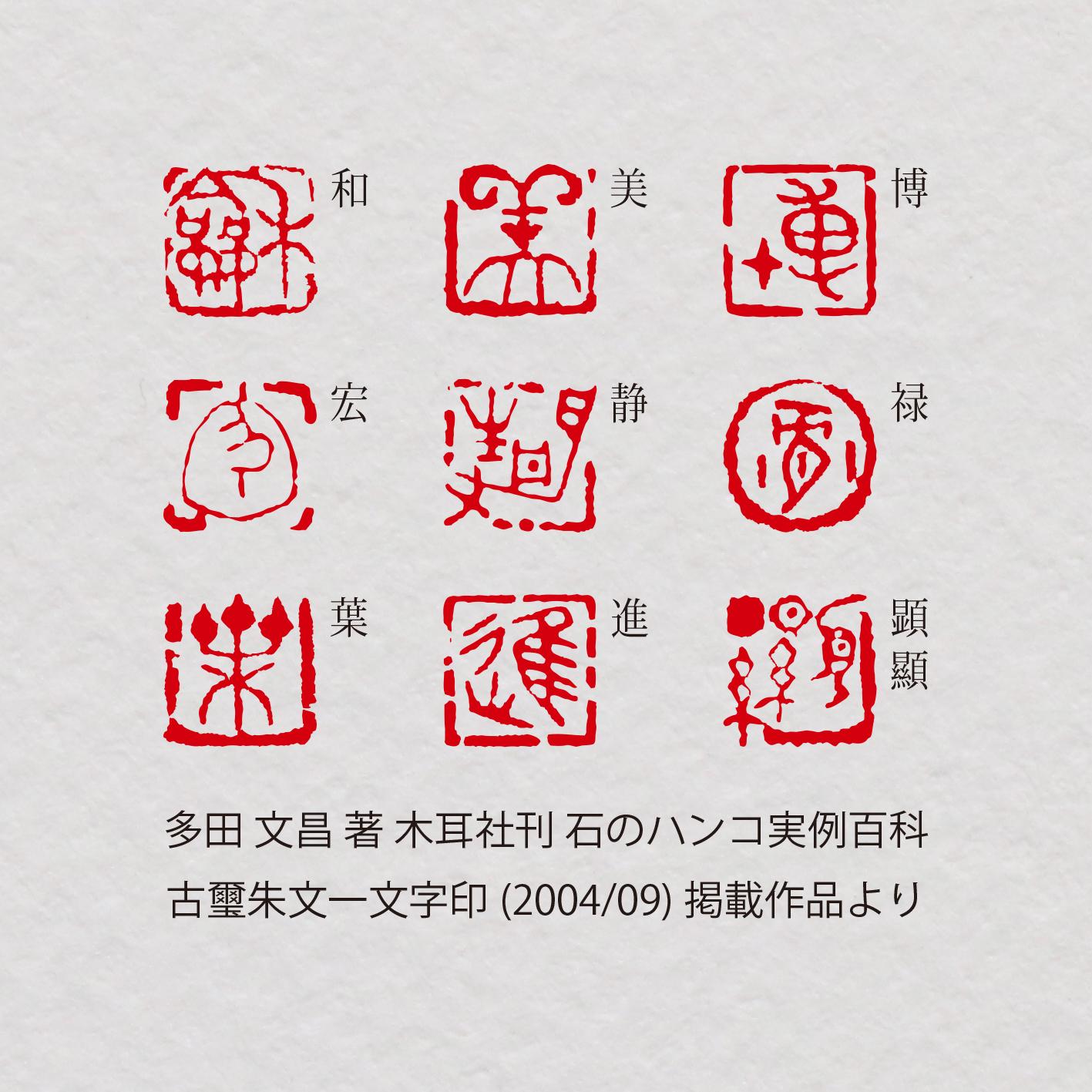古璽 朱文一文字印 篆刻カスタムオーダー | iichi ハンドメイド ...