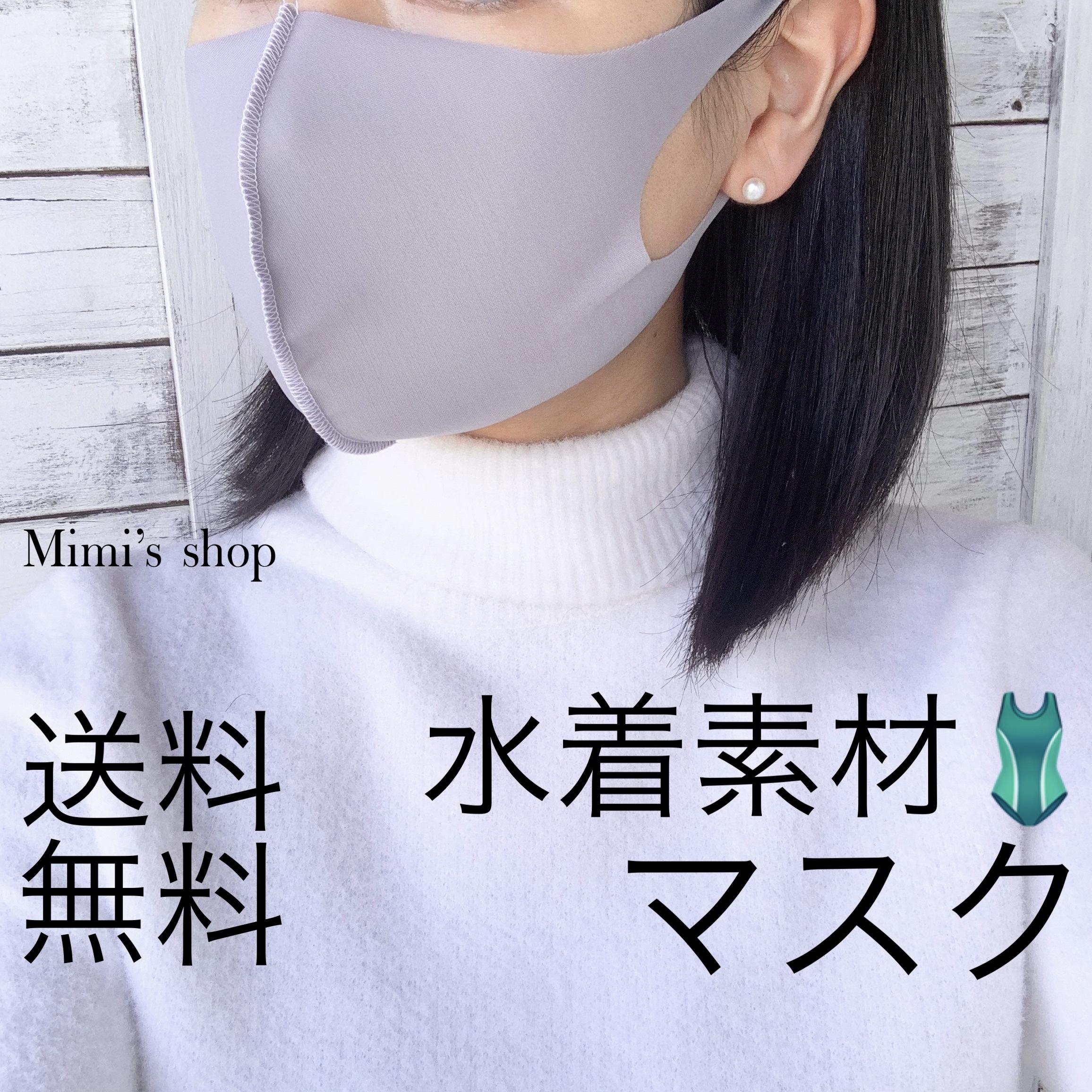 涼しい マスク 通販