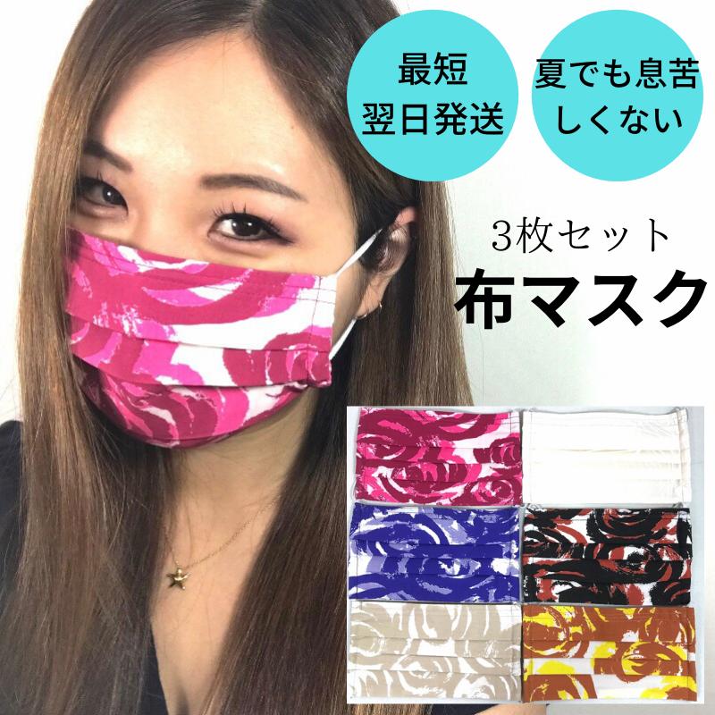 夏 用 マスク 通販