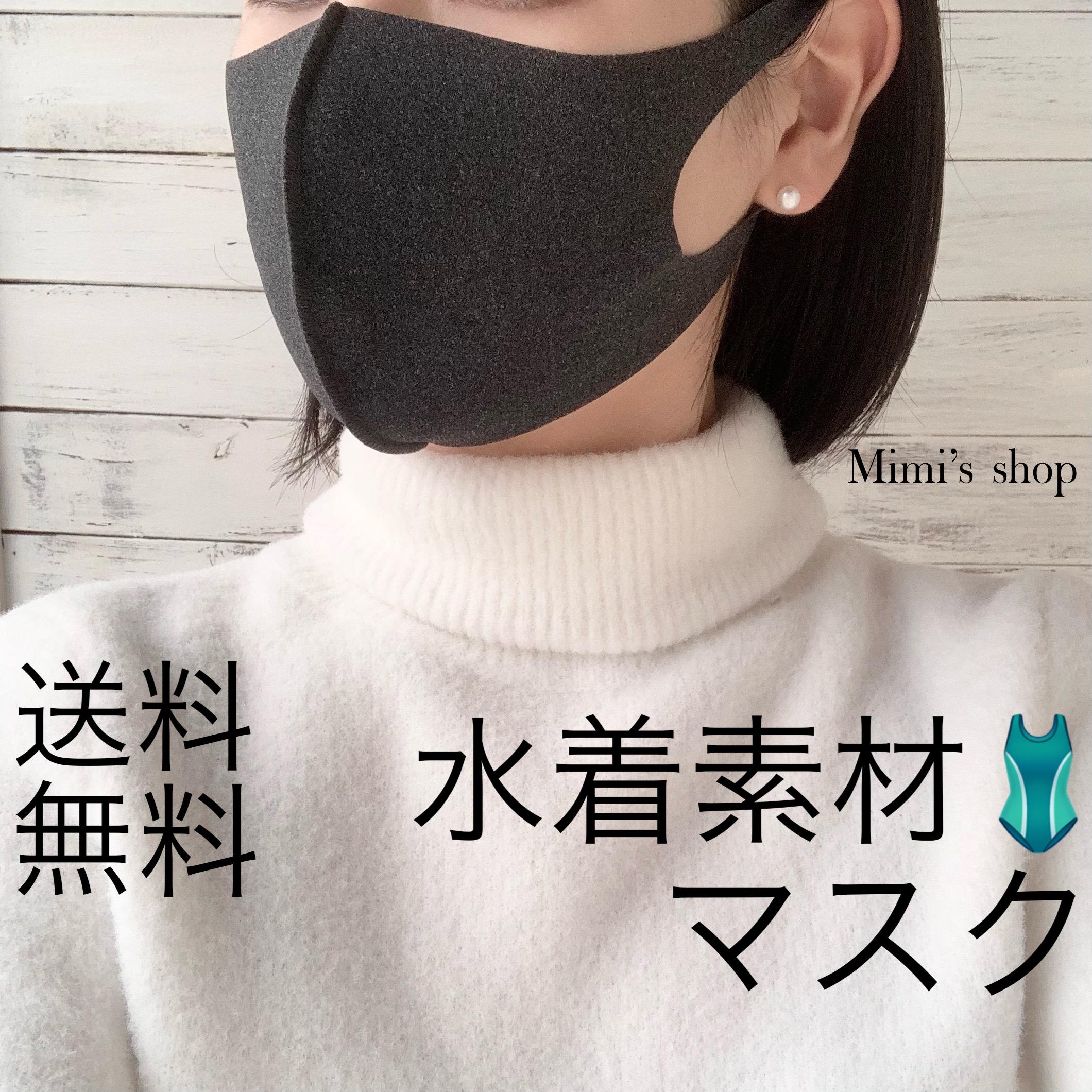 裏表 縫い目 マスク ウレタン