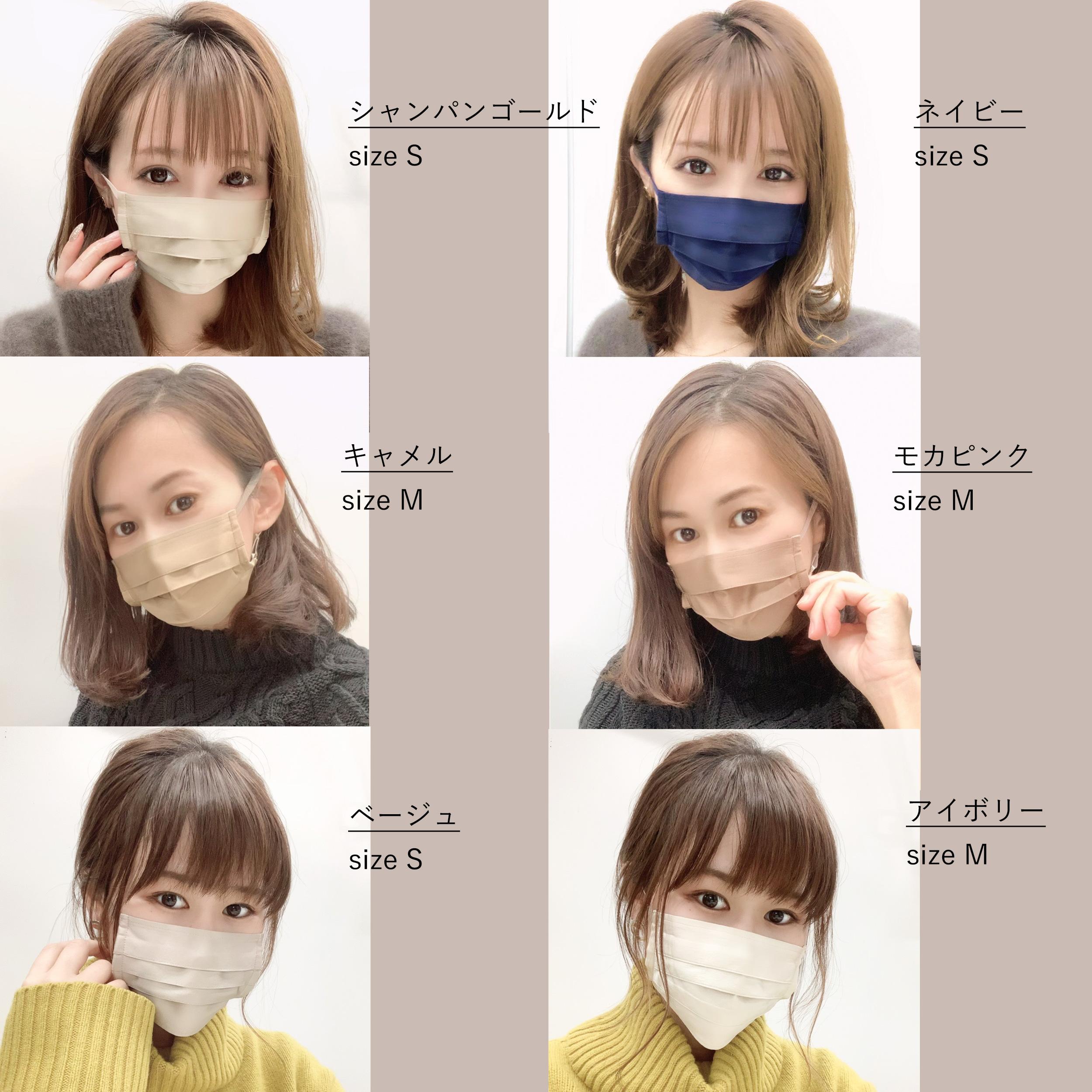サイズ マスク