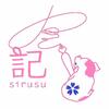記sirusu