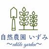 自然農園いずみ~edible garden~