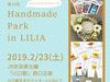 Handmade Park in LILIA 出店