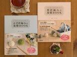 【編み物BOOK】いちばんわかりやすい かぎ針編みの基礎BOOK / 棒針編みの基礎BOOKの画像