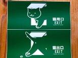 猫ドア用ステッカー♪の画像