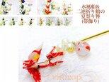 H20〜31 水風船&二連折り鶴の夏祭り和風簪(帯飾り)の画像