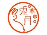 工房HANZOUデザイン とっても可愛いネーム印 ウサギさん なまえハンコ 浸透印タイプ の画像