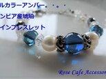 (1091)高品質SUS316Lブルーカラーアンバー(天然琥珀)ビーダロンワイヤー仕様アジャスター付きブレスレット(^^♪の画像