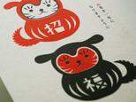 2018年戌年ポストカード[招福犬だるま]/10枚入の画像