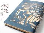 切り絵ブックカバー 渦 透明背景 青グレーの色渋紙 文庫本サイズの画像
