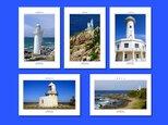 「灯台」ポストカード5枚組の画像