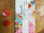 あけちゃん様オーダー商品eco♡布で作ったお祝い包みの画像