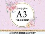 【オプション】A3パネル加工印刷の画像