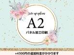 【オプション】A2パネル加工印刷の画像