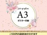 【オプション】A3ポスター印刷の画像