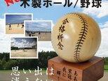 木製ボール/野球の画像