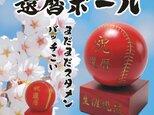 木製ボール 還暦祝いの画像