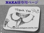 NAKA様専用ページの画像