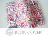 リバティ 文庫 ブックカバー ベッツィ ピンク 花柄の画像