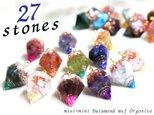 【2個セット】ミニミニダイヤ型オルゴナイト チャーム 27種類の画像