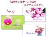 No.27  コスモス1  名刺サイズサンキューカード   30枚の画像