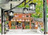 京の水彩画 A4サイズ 「八坂神社」の画像