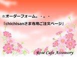 (1135)オーダーフォーム『chichisanさま専用ご注文ページ』(^^♪の画像