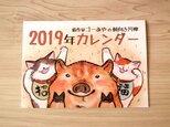 猫作家ゴーあやの2019前向き川柳カレンダーの画像