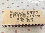 【再販】コンパクト*住所印の画像