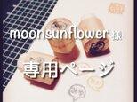 moonsunflower様専用ページの画像