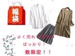★2019福袋★超お得な三点セット 麻の白シャツ+ジャガード織り生地スカート+麻のロングアウターの画像