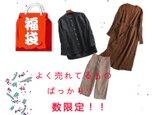 ★2019福袋★超お得な三点セット ウールロングカーデ+コットンシャツ+理想型パンツの画像
