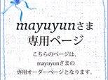 mayuyunさま専用ページの画像