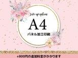 【オプション】A4パネル加工印刷の画像