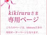 kikiruruさま専用ページの画像