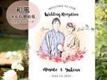 【和風】水彩似顔絵風ウェルカムボード 桜の画像