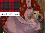 大型犬用 抱っこ紐 スリング(タータンチェック) 綿100%の画像