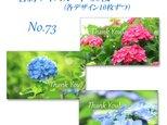 No.073 紫陽花   名刺サイズサンキューカード  30枚の画像