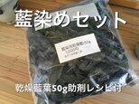 自家産乾燥藍葉 藍染めセット助剤レシピ付きの画像