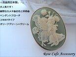 (1163)ベストセラー!高品質日本製☆素敵なカメオお花と妖精ペンダントブローチ(2WAY)☆オリーブグリーン×クリームの画像