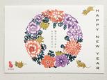 2020年年賀状[鼠と四季花(フルカラー)・10枚入り]の画像