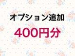 【400円】オプション追加の画像