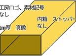 [パフ鈴木 様 オーダー]プレーンなマッチ箱カバー(真鍮) 形状指定verの画像